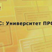 Использование функциональных возможностей информационной системы «1С: Университет ПРОФ» для организации приемной кампании в вузе