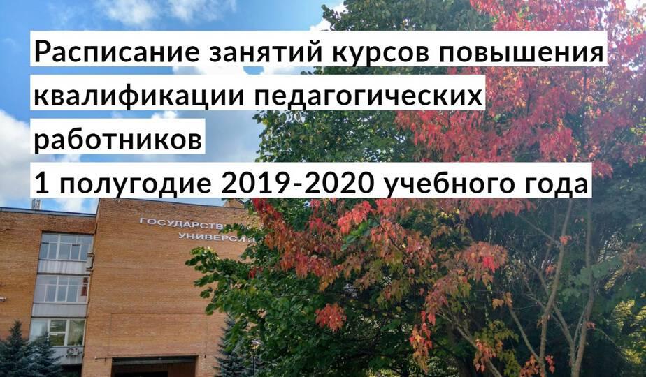 Расписание занятий курсов повышения квалификации педагогических работников октябрь-декабрь 2019 года