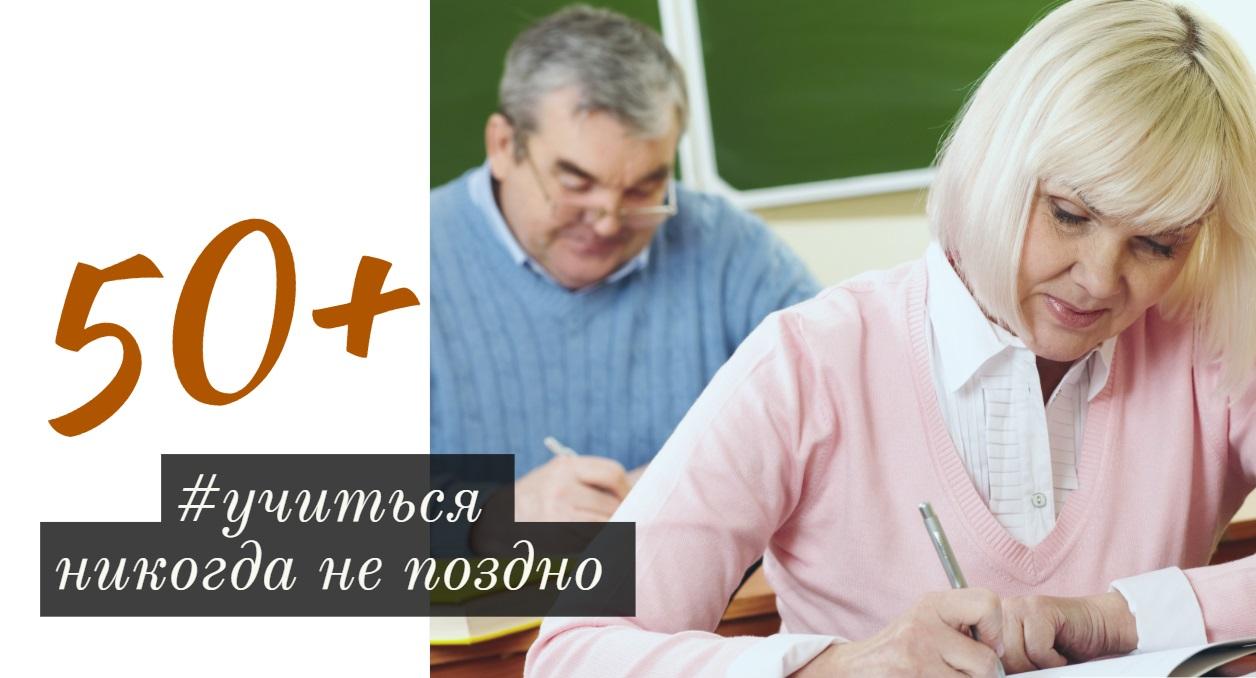 Обучение граждан предпенсионного возраста